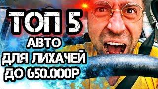 ТОП 5 АВТО для ЛИХАЧЕЙ и ШАШЕЧНИКОВ до 650.000 РУБЛЕЙ