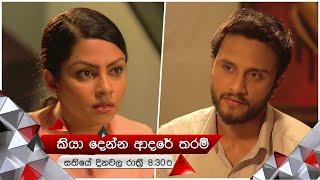 ඇයි මිස් මේ වගේ බොරුවක් ? | Kiya Denna Adare Tharam | Sirasa TV Thumbnail
