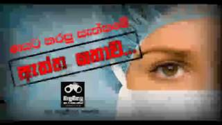 Balumgala - Fake Surgery - 24th January 2017
