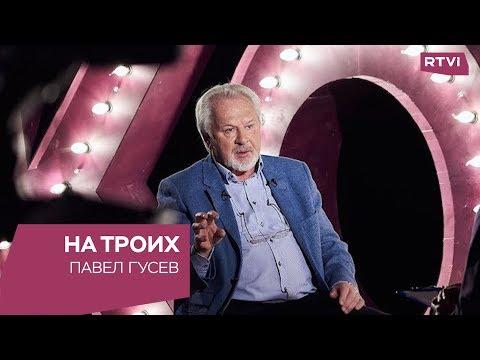 Павел Гусев в программе «На троих»