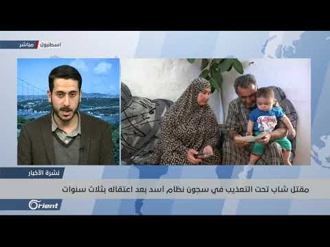 مقتل 4 معتقلين من بلدة الصورة بسجون ميليشيا أسد  - 17:53-2019 / 4 / 20