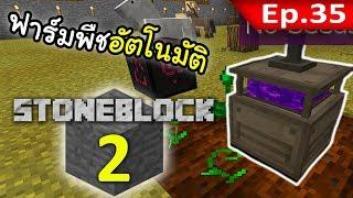 🌑 มายคราฟ: StoneBlock 2 - ฟาร์มพืชอัตโนมัติ #35