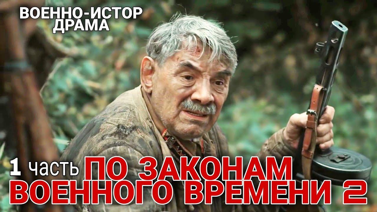 """КРУТОЙ ВОЕННЫЙ БОЕВИК """"По Законам Военного Времени 2"""