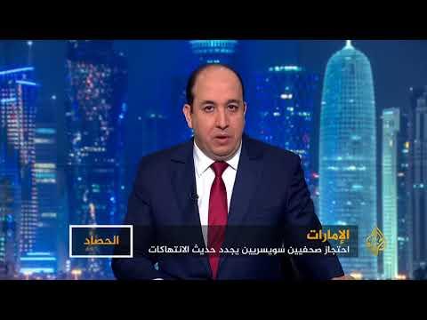 الحصاد- الإمارات.. ملف الانتهاكات يتجدد
