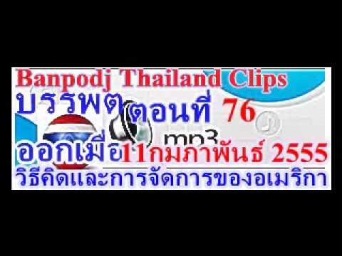 บรรพต 76 วิจารณ์ การบ้าน การเมือง และ สังคมไทย   11 กุมภาพันธ์ 2555