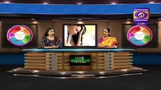 Aarogya Darshini : Problems in women/  బుుతుక్రమ౦లో స్త్రీలో వచ్చే సమస్యలు Dt: 14/10/2019