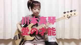 川本真琴さんの愛の才能をベースカバーしました。 Special thanks Vocal...