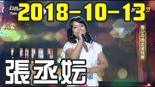 民視台灣那麼旺   張丞妘   小城故事   青少年獎金資格賽   2018-10-13