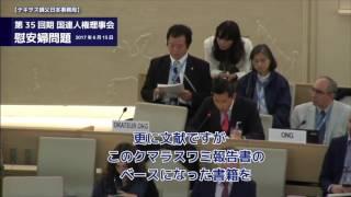 【慰安婦問題】第35回国連人権理事会 2017年6月15日 発言者 藤井実彦