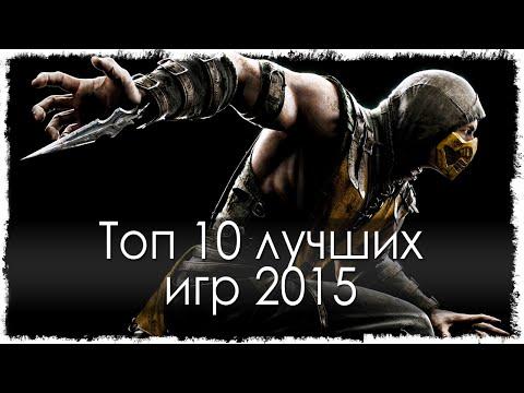 Топ 10 лучших игр 2015 года (Часть 1)