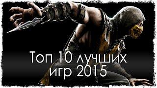 видео Топ 10 лучших игр 2015