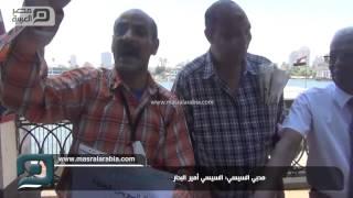 مصر العربية | محبي السيسي: السيسي أمير البحار