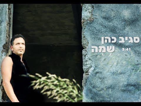 שמה - סגיב כהן  Shama - Sagiv Cohen