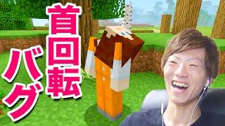 【マインクラフト】ポンちゃんの首が回転し続けるバグ発生www【セイキン&ポン】 thumbnail