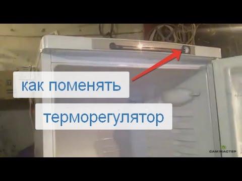 видео: Замена терморегулятора холодильника Индезит (indesit)