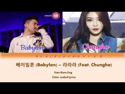 베이빌론 (Babylon) - 라라라 (La La La)(Feat.청하)Lyrics Color Coded (HanIRomIEng)