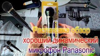 Добротный и качественый Брендовый Микрофон из Китая Panasonic Купить | Обзор | Отзывы | Цена(, 2016-07-01T16:41:27.000Z)