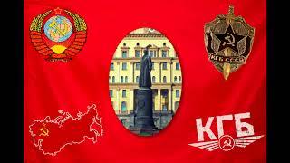 КГБ СССР. Методы работы и секреты спецслужб. Предательство элит и развал СССР