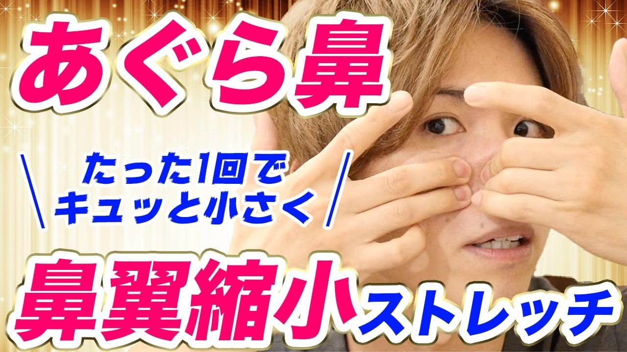 【鼻翼縮小】あぐら鼻ストレッチで横に広がった鼻翼を小さくする方法