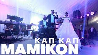 Mamikon - Кап Кап 2018