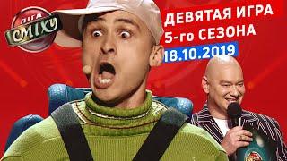 Мистика - Лига Смеха, девятая игра 5-го сезона | Полный выпуск 18.10.2019