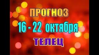 Таро прогноз с 16 по 22 октября  ТЕЛЕЦ. Таро гороскоп с 16 по 22 октября для тельца