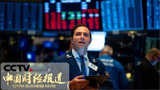 [中国财经报道] 美金融界警告全球经济衰退风险 | CCTV财经