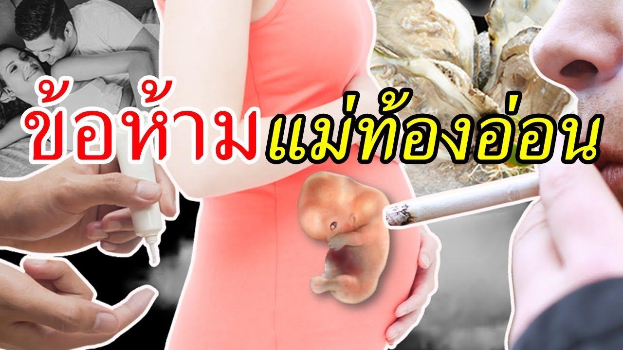 ข้อห้ามคนท้องอ่อนๆ : ข้อห้ามแม่ท้องอ่อนๆ | การดูแลคนท้อง | คนท้อง Everything