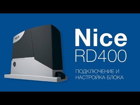 Nice RD400 Подключение, настройка и программирование привода для откатных ворот