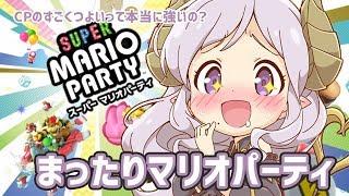 [LIVE] 【マリオパーティ】もちろん私はドンキー!【西園寺メアリ / ハニスト】
