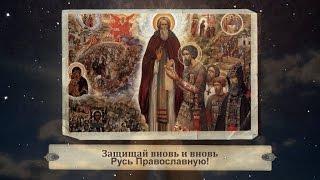 Молитва Сергию Радонежскому(Молитва Сергию Радонежскому Батюшка Сергий! О нас помолись! Поздравления на все случаи жизни! Поздравляйте..., 2015-10-08T00:41:06.000Z)