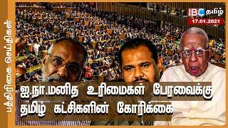ஐ.நா.மனித உரிமைகள் பேரவைக்கு தமிழ் கட்சிகளின் கோரிக்கை | Sri lanka Paper News