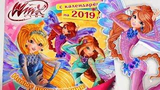Календарь Винкс 2019 Обзор Вещи Винкс Игрушки Winx Club 8 season