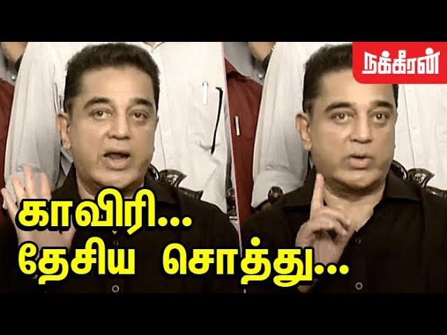 ஏம-ற-றம-kamal-haasan-speech-cauvery-verdict
