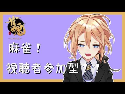 【雀魂-じゃんたま-#16】参加型🀄4人東風 ご主人様ザマァw【叶多こなた/APPEAR】