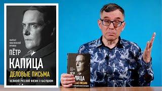 Пётр Капица: Деловые письма