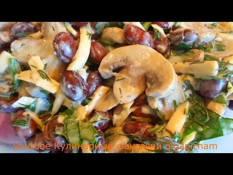 Невероятно вкусный салат с фасолью и грибами! Улетает со стола первым & Салаты за 5 минут