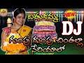Gumpu Gumpu Chinthala  Dj Song | 2018 Bathukamma Dj Songs | Bathukamma Folk Dj Songs| Teenmar Dj