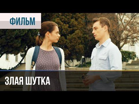 ▶️ Злая шутка  - Мелодрама | Фильмы и сериалы - Русские мелодрамы - Видео онлайн