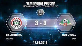 13 тур. Прогресс - Ухта. 3-3