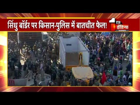 सिंधु बॉर्डर पर किसान-पुलिस में बातचीत फेल, दिल्ली में 9 स्टेडियम को अस्थाई जेल बनाने की तैयारी