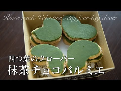 [ASMR]手作りバレンタインチョコ〜四つ葉のクローバー 抹茶チョコパルミエ(源氏パイ)