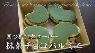 手作りバレンタインチョコ〜四つ葉のクローバー抹茶チョコパルミエ(源氏パイ) thumbnail