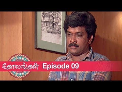 Kolangal Tamil Serial Full Episode