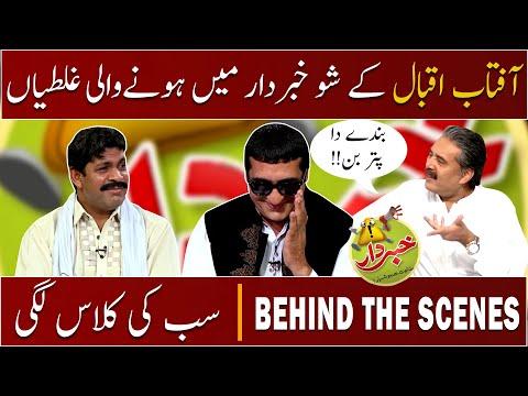 Khabardar main honay wali galtiyan | Khabardar Bloopers | Aftab Iqbal | GWAI