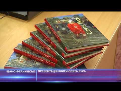 Презентація книги «Свята Русь»