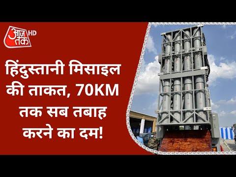 MRSAM Missile: Indian Air Force को मिला Missile System MRSAM, 70 KM के दायरे में सब तबाह करने का दम!