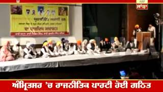 'United Akali Dal' political party formed