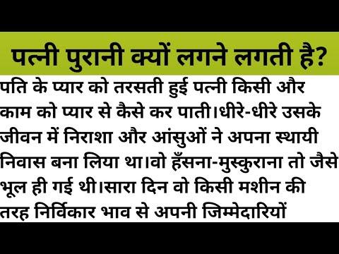 Hindi story/Patni purani