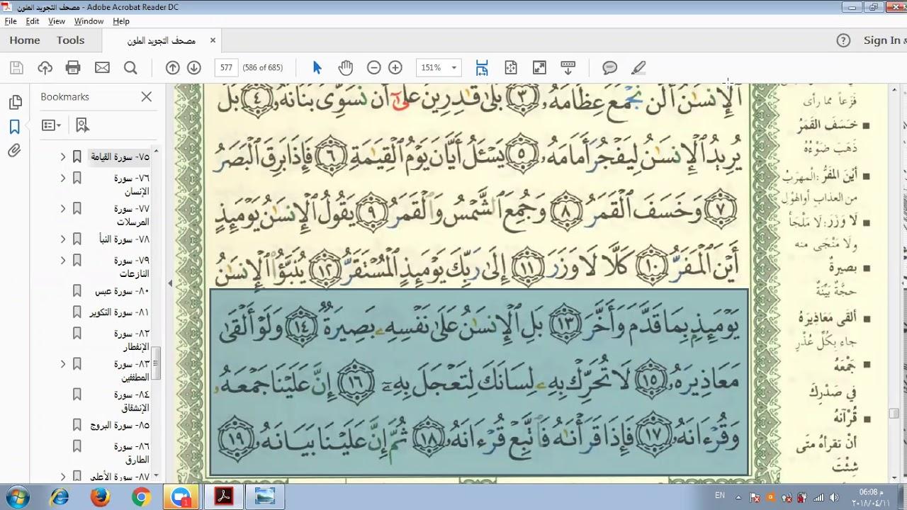 Eaalim Aysha Surah Al Qiyamah Ayat 14 To 19 From Quran